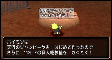 武器鍛冶 短剣2