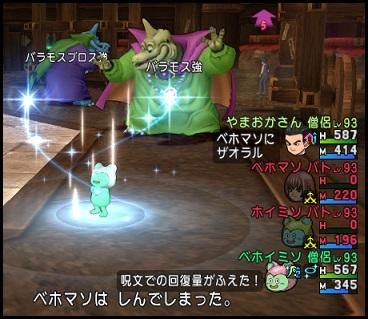 バラモス強 戦闘2
