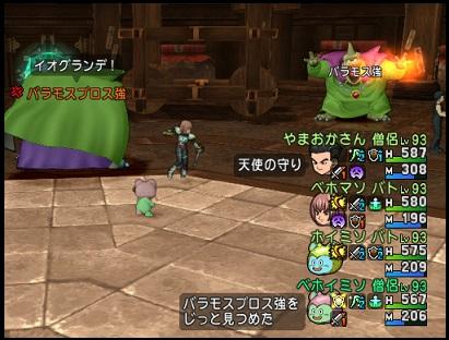 バラモス強 戦闘3