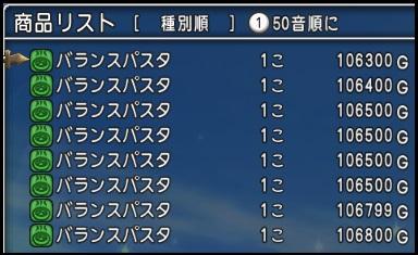 食は☆3? ☆3