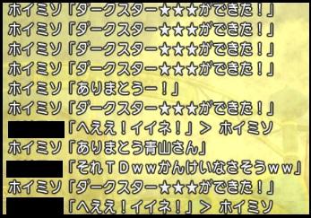 相場 ダークスター製作4