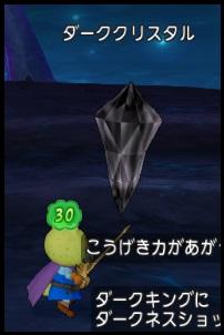 ダークキング 召喚2
