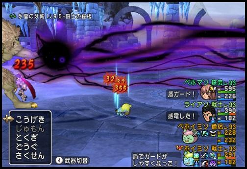 ガルドリオン 紫雷のいかずち2