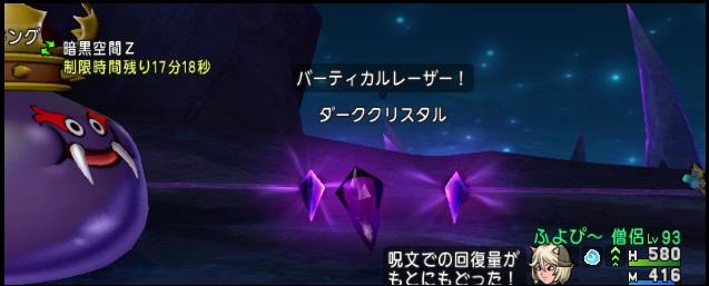 ダークキング 召喚3