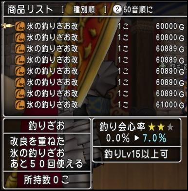 釣り 氷☆2