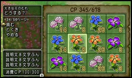 夏祭り 花摘みギルド