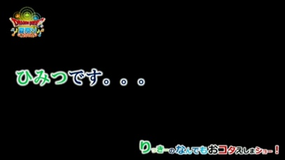 氷の竿 DQTV2