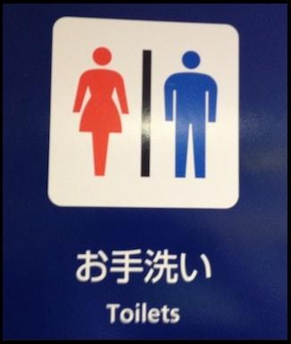 キュララな夏休み トイレ
