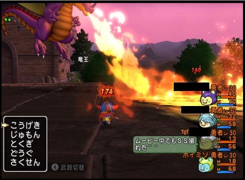 竜王 戦闘5