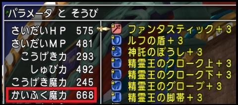 かいふく魔力 668