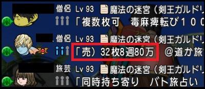 召喚札 剣王募集2