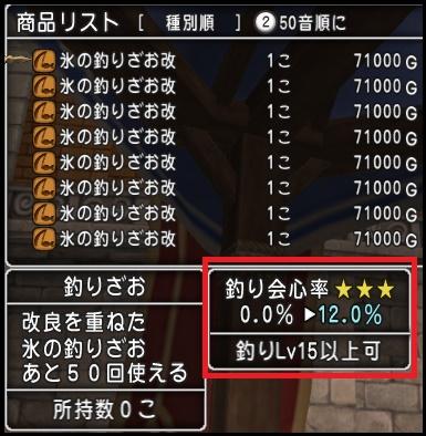 釣り 氷☆3