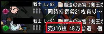召喚札 剣王募集3