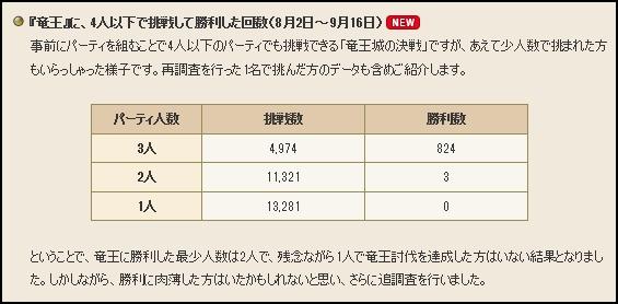 %e8%a7%a3%e6%9e%90%e3%80%80%e5%9b%bd%e5%8b%a2%e8%aa%bf%e6%9f%bb%ef%bc%93