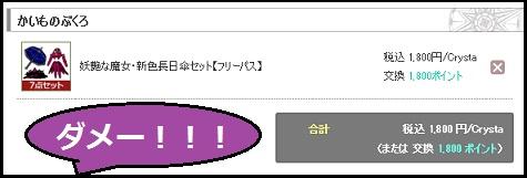 女子力 ダメー!!